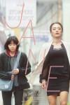Jane (Korean Movie, 2016) 꿈의 제인
