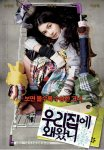 Why Did You Come to My House - Movie (우리 집에 왜 왔니)'s picture