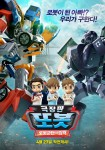 Theatrical Version Tobot : The Attack and of the Robot Army (Korean Movie, 2017) 극장판 또봇: 로봇군단의 습격