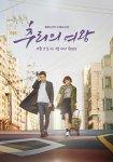 Mystery Queen (Korean Drama, 2017) 추리의 여왕