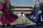 Ruler: Master of the Mask (군주 - 가면의 주인)'s picture