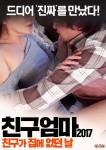 Friend's Mother 2017 : The Day My Friend Wasn't Home (Korean Movie, 2017) 친구엄마 2017: 친구가 집에 없던 날