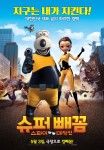 Super Bernard: Spy Adventures (슈퍼 빼꼼: 스파이 대작전)'s picture