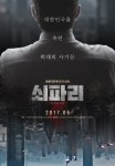 Biting Fly (Korean Movie, 2017) 쇠파리