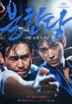 The Merciless (Korean Movie, 2016) 불한당: 나쁜 놈들의 세상
