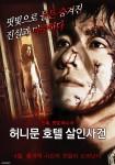 Murder At Honeymoon Hotel (Korean Movie, 2017) 허니문 호텔 살인사건