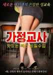 Tutor - Secret Lesson on Tasty Sex (Korean Movie, 2017) 가정교사-맛있는 섹스 비밀수업