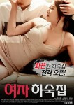 Female Hostel (Korean Movie, 2017) 여자 하숙집