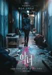 The Villainess (Korean Movie, 2016) 악녀