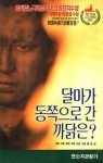 Why Has Bodhi-Dharma Left For The East? (Korean Movie, 1989) 달마가 동쪽으로 간 까닭은?