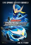 Power Battle Watchcar: The Counterattack of Watch Mask (파워배틀 와치카: 와치가면의 역습)'s picture