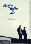Our Diary (Korean Movie, 2015) 우리들의 일기