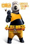 Super Bernard: Spy Adventures