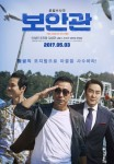 The Sheriff In Town (Korean Movie, 2016) 보안관