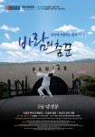 Dances with the Wind (Korean Movie, 2017) 바람의 춤꾼