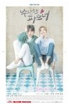 Suspicious Partner (Korean Drama, 2017) 수상한 파트너
