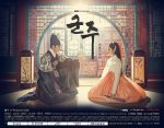 Ruler: Master of the Mask (Korean Drama, 2017) 군주 - 가면의 주인