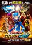 Power Battle Watchcar: The Counterattack of Watch Mask (Korean Movie, 2017) 파워배틀 와치카: 와치가면의 역습
