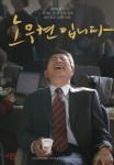 Our President (Korean Movie, 2017) 노무현입니다