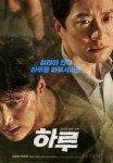 A Day - 2017 (Korean Movie, 2016) 하루