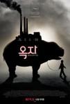 Okja (옥자)'s picture