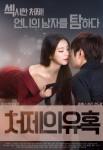 Sister-in-law's Seduction (Korean Movie, 2017) 처제의유혹