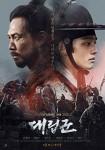 Warriors of the Dawn (Korean Movie, 2017) 대립군