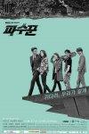 Lookout (Korean Drama, 2017) 파수꾼