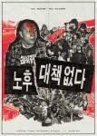No Preparation for Old Age (Korean Movie, 2016) 노후 대책 없다