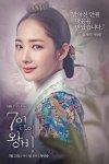 Queen for 7 Days (Korean Drama, 2017) 7일의 왕비
