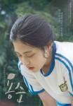 Yongsoon (Korean Movie, 2016) 용순
