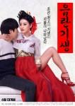 Lustful Gisaeng (Korean Movie, 2017) 음란 기생