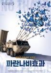 Blue Butterfly Effect (Korean Movie, 2017) 파란나비효과