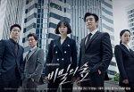 Secret Forest (Korean Drama, 2017) 비밀의 숲