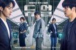 Duel (Korean Drama, 2017) 듀얼