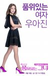 Woman of Dignity (품위있는 그녀)'s picture