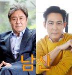 Namsan (Korean Movie, 0) 남산