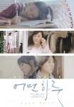 Some Day (Korean Movie, 2017) 어떤 하루