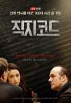 Dancing with Jikji (Korean Movie, 2017) 직지코드