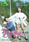 Healing Camp: One World (Korean Movie, 2017) 힐링캠프 : 한 세상