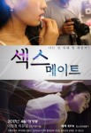 Sex Mate (Korean Movie, 2017) 섹스메이트