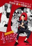 Oligosaccharide The Movie (Korean Movie, 2017) 올리고당 더 무비