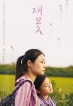 Ash Flower (Korean Movie, 2016) 재꽃