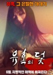 The Seduction Trap (Korean Movie, 2017) 유혹의 덫