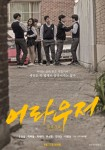 The Arousers (Korean Movie, 2015) 어라우저: 각성자들