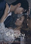 Bride of the Water God 2017 (Korean Drama, 2016) 하백의 신부 2017