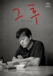 The Day After - 2017 (Korean Movie, 2017) 그 후