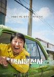 A Taxi Driver (Korean Movie, 2016) 택시 운전사