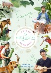 Farming Boys (Korean Movie, 2016) 파밍 보이즈