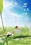 The Shower (Korean Movie, 2017) 소나기